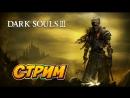 Стрим по игре Dark Souls III