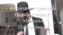 Окончание трактата Нида в колеле Р Михоэля Постановича