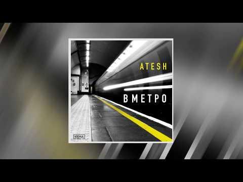 Atesh - В метро (Премьера трека 2018) NEW вметро