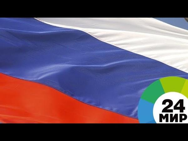 День российского флага. Россияне вспомнили, что символизируют цвета - МИР 24