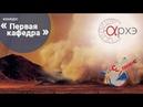 Юрий Гагарин Титан как второй дом Фестиваль лекторов Первая кафедра 2019 спецприз