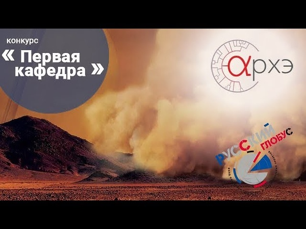 Юрий Гагарин: Титан как второй дом. Фестиваль лекторов Первая кафедра - 2019, спецприз