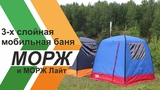 Мобильные бани-палатки МОРЖ и МОРЖ Лайт - обзор новейших моделей мобильных бань 2018 года.