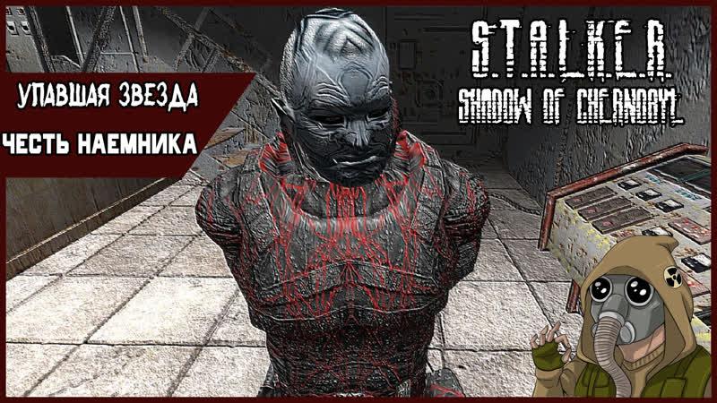 S.T.A.L.K.E.R. Shadow of Chernobyl - Упавшая звезда. Честь наемника 10 В 1900 по МСК!