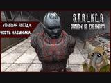 S.T.A.L.K.E.R. Shadow of Chernobyl - Упавшая звезда. Честь наемника #10 В 1900 по МСК!