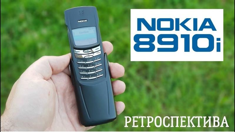 Nokia 8910i: телефон из титана (2003) – ретроспектива