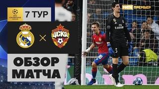 Обзор матча: Реал - ЦСКА 0:3. ЛЧ 2018/2019. 6-й тур. 12.12.2018