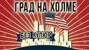 День ТВ / Неизвестная история / Дмитрий Михеев. Всё, что нужно знать об американцах