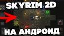 SKYRIM 2D НА АНДРОИД - ПРОХОЖДЕНИЕ - СТРИМ - PHONE PLANET