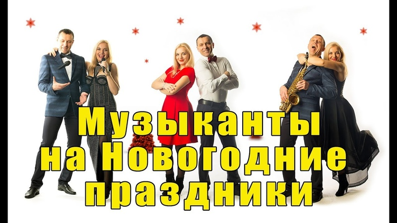 Музыканты на Новогодние праздники Кавер Дуэт СтереоПара Воронеж 8 950 758 05 55 sp avatar36 ru