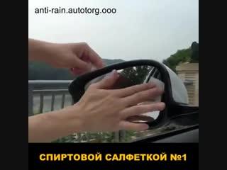 Waterproof Membrane. Nano мембрана на боковые зеркала