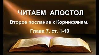 Читаем Апостол. 16 августа 2018г. Второе послание к Коринфянам. Глава 7, ст. 1-10