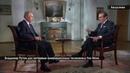Владимир Путин дал интервью американскому телеканалу Fox News