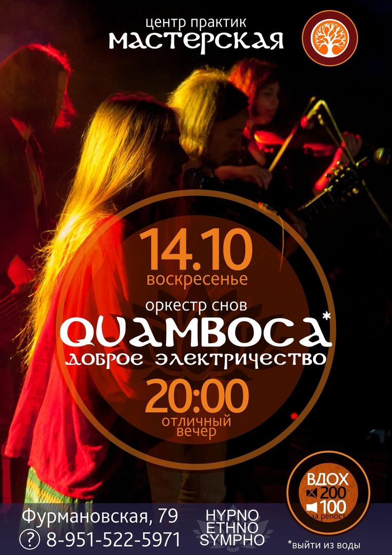 Афиша Ростов-на-Дону 14.10 QB. Концерт в Мастерской.