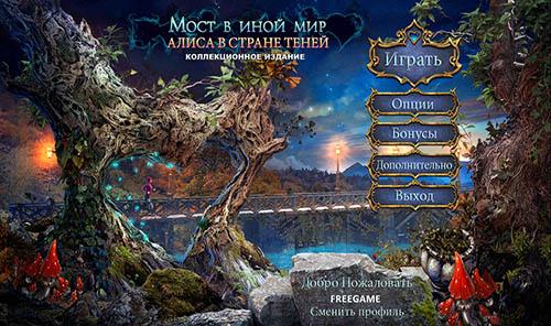 Мост в другой мир 3: Алиса в стране теней. Коллекционное издание | Bridge to Another World 3: Alice in Shadowland CE (Rus)