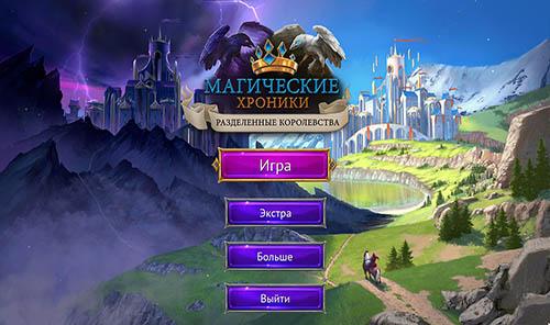 Магические хроники. Разделенные королевства | Chronicles of Magic: Divided Kingdoms (Rus)