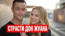 Страсти Дон Жуана / Don Jon s Addiction 2013 / Комедия