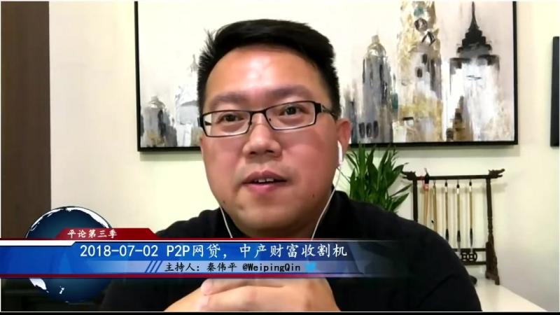 平论Live _ P2P网贷,中产财富收割机 2018-07-02