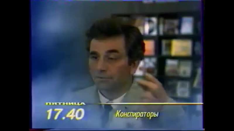 (staroetv.su) Программа передач на вечер-ночь (ОРТ, 16.01.1998) (4)