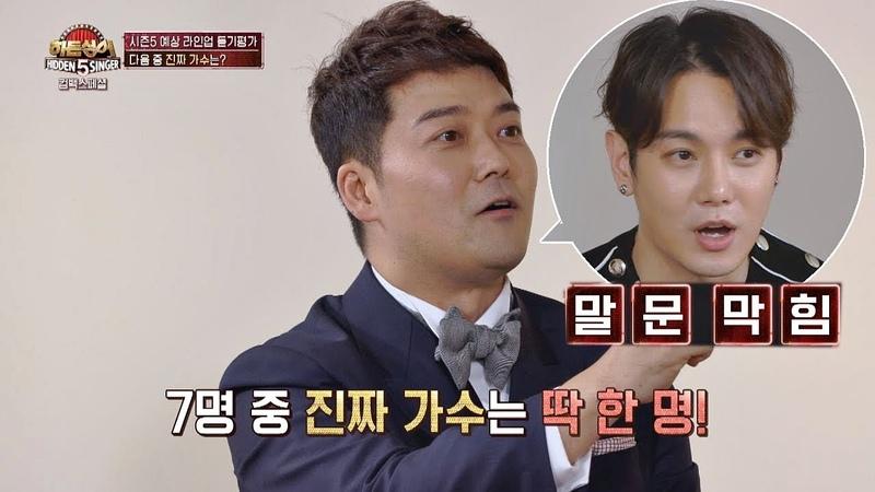 [듣기평가] 시즌5 예상 라인업, 다음 중 진짜 가수는? 히든싱어5 컴백 스페셜