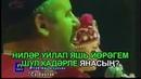 Изге ай Су буйлап YouTube 360p