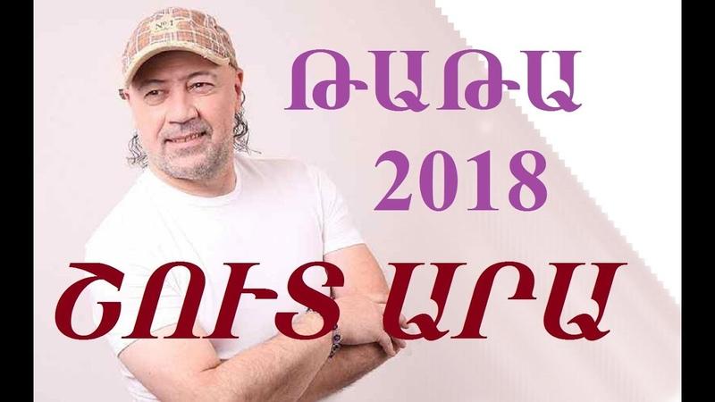 Tata Simonyan - Aragatsru Shut Ara   Թաթա Սիմոնյան - Արագացրու Շուտ Արա