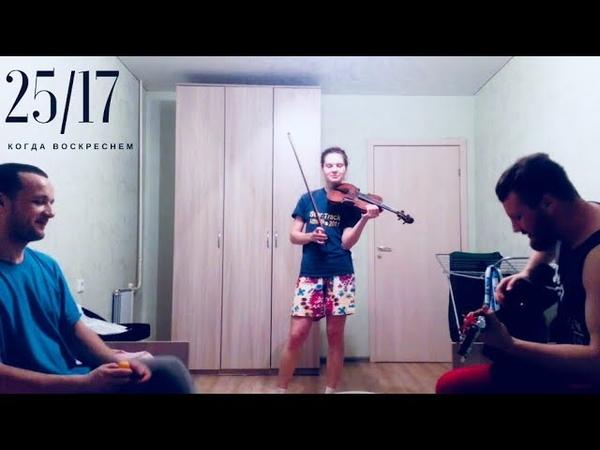 Когда воскреснем (25/17 гитара, скрипка)