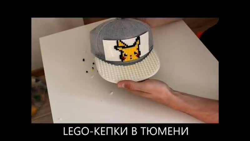Что такое Lego кепки