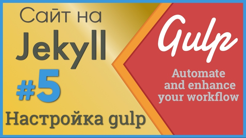 Сайт на Jekyll. 5 Настройка Gulp