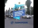 Большой фестиваль футбола: Саратов, ты в игре!