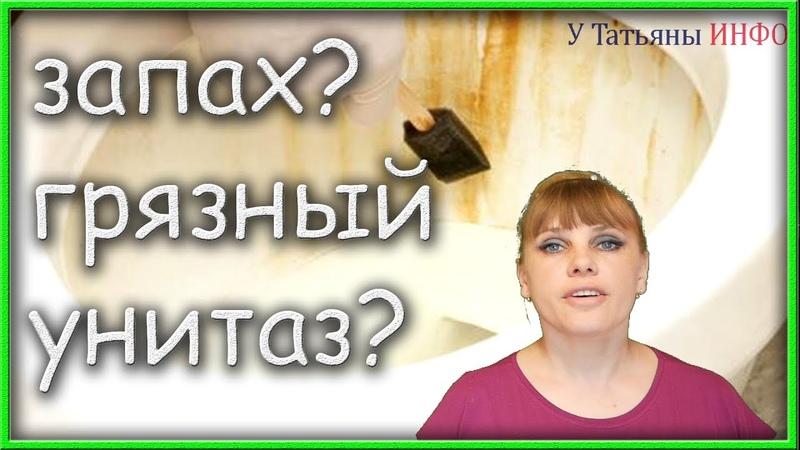 Хитромудрый ТРЮК, как очистить УНИТАЗ от УЖАСНОГО налета