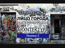 Лицо Города 2018 АрхитектурА Ленина 5