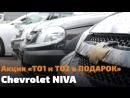 Акция «Уверенность без ограничений» - Chevrolet NIVA