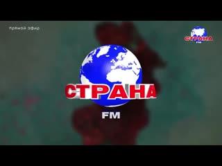 В гостях у Страны FM Алла Шилина (Herbalife)(2)