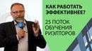 ОБУЧЕНИЕ РИЭЛТОРОВ 25-й поток обучение риэлторов АУКЦИОННЫЙ МЕТОД ПРОДАЖИ НЕДВИЖИМОСТИ.