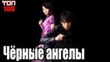 ЧЕРНЫЕ АНГЕЛЫ BLACK ANGELS 2011.ТОП-100. Трейлер