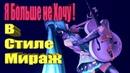 Японское Музыкальное шоу в Стиле Мираж - Я Больше не Хочу Скомпилировано CVL71