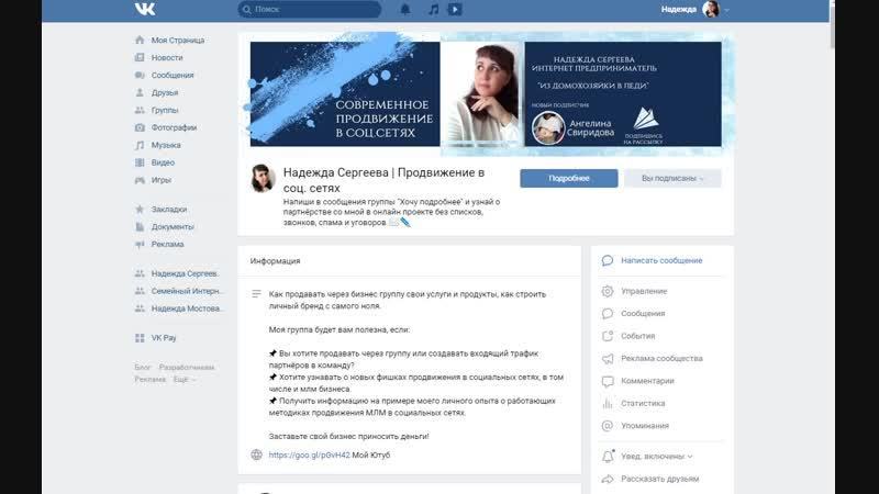Приложение Senler рассылка Вконтакте через бизнес группу