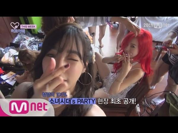[Heart_a_tag] Ep.12 Preview 하트어택에서만 볼 수 있는 소녀시대의 ′Party′ 현장 최초 공개! 하트