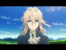 Вайолет Эвергарден 14 OVA серия русские субтитры Aniplay Violet Evergarden