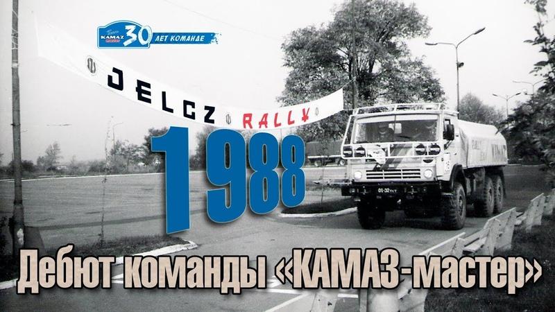 Первая гонка команды КАМАЗ-мастер - Ралли Ельч - 1988