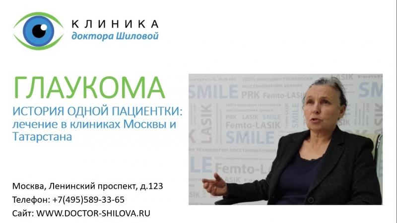 Глаукома история пациентки которая обращалась в разные клиники Москвы и Татарстана