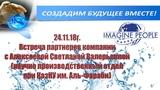 24.11.18 Встреча партнеров компании IMAGINE PEOPLE с Алексеевой Светланой Валерьевной