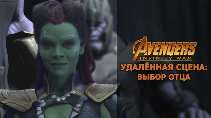 Мстители: Война Бесконечности Удалённая Сцена - Выбор Отца [Русские Субтитры]