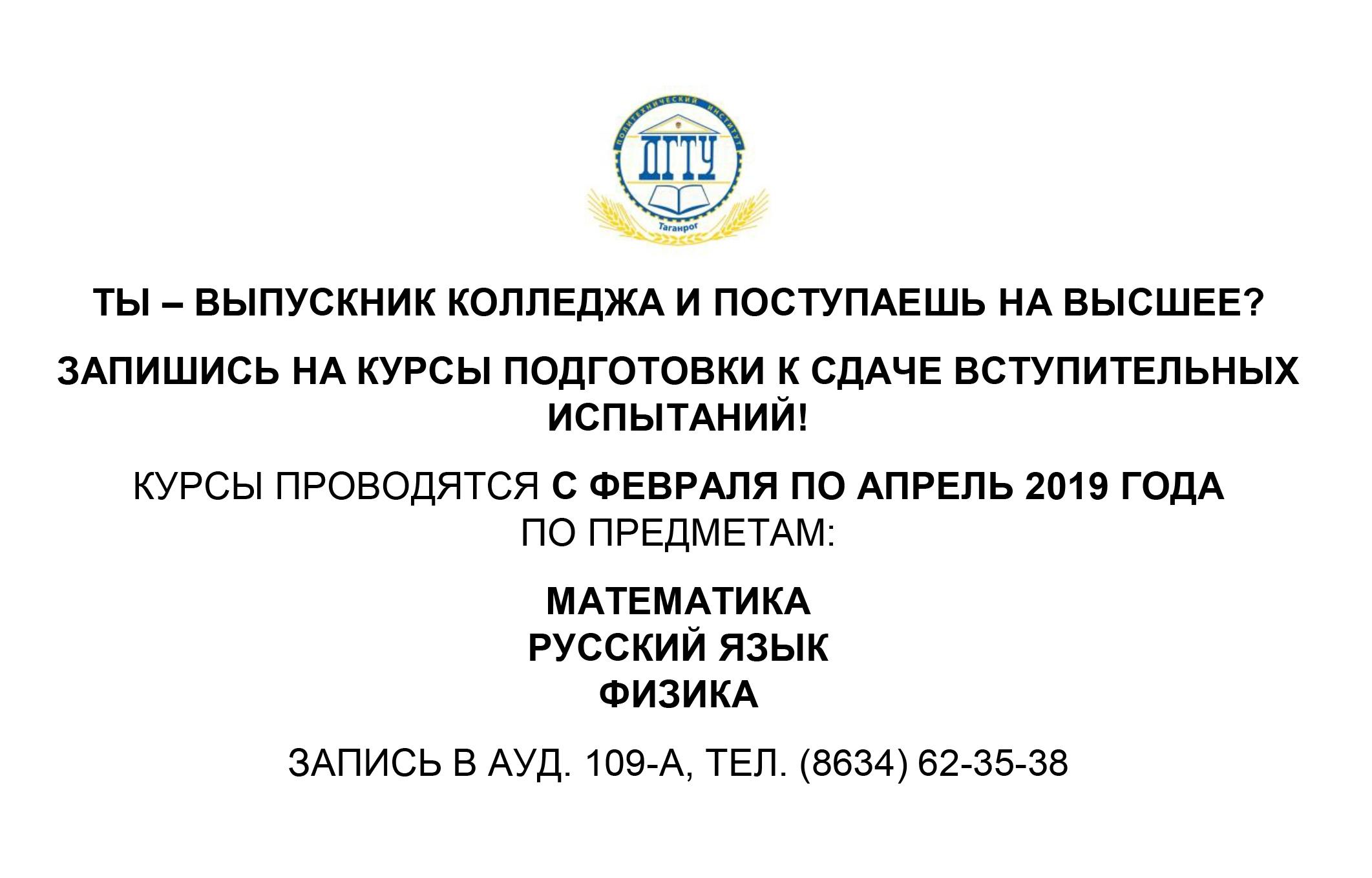 Политехнический институт (филиал) ДГТУ в г. Таганроге