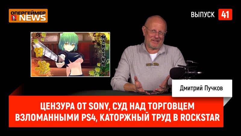 Цензура Sony, суд над торговцем взломанными PS4, каторжный труд в Rockstar