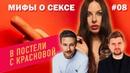 8 В постели с Красновой LizzzTV Мифы о сексе