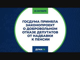 Госдума приняла законопроект о добровольном отказе депутатов от надбавки к пенсии