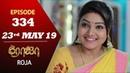 ROJA Serial | Episode 334 | 23rd May 2019 | Priyanka | SibbuSuryan | SunTV Serial | Saregama TVShows