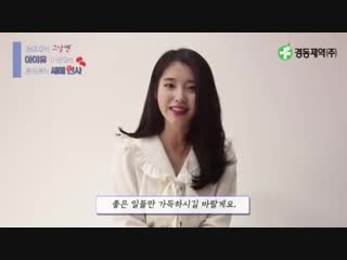 [MESSAGE] 190206 @ IU - Kyung Dong Pharmaceutical Video Message 2019